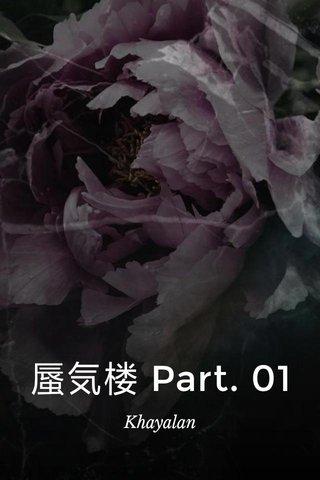 蜃気楼 Part. 01 Khayalan