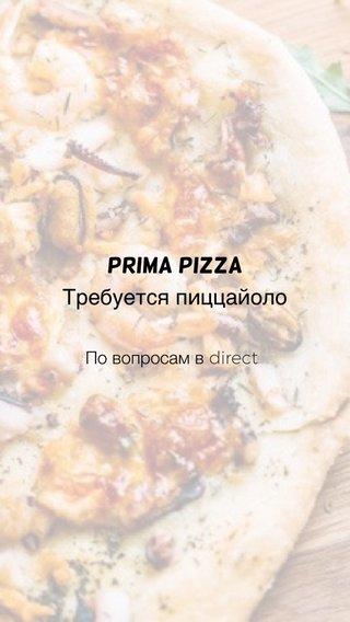 PRIMA PIZZA Требуется пиццайоло По вопросам в direct