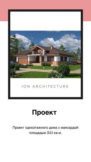 Проект Проект одноэтажного дома с мансардой площадью 245 кв.м. ION ARCHITECTURE