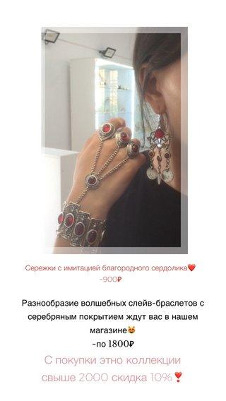 С покупки этно коллекции свыше 2000 скидка 10%❣️ Разнообразие волшебных слейв-браслетов с серебряным покрытием ждут вас в нашем магазине😻 ~по 1800₽ Сережки с имитацией благородного сердолика❤️ ~900₽