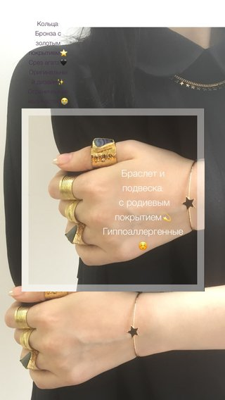 Браслет и подвеска: с родиевым покрытием💫 Гиппоаллергенные☺️ Кольца: Бронза с золотым покрытием⭐️ Срез агата🖤 Оригинальный дизайн✨ Ограниченное количество😭