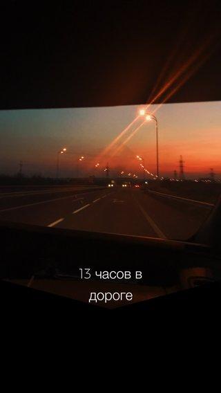 13 часов в дороге