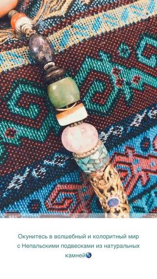 Окунитесь в волшебный и колоритный мир с Непальскими подвесками из натуральных камней🌎