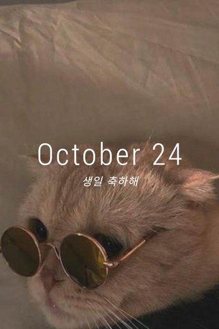 October 24 생일 축하해
