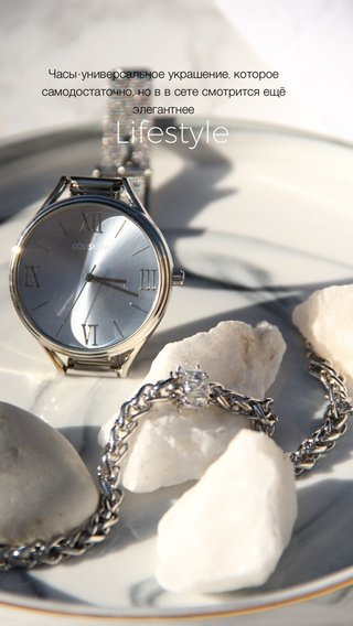 Lifestyle Часы-универсальное украшение, которое самодостаточно, но в в сете смотрится ещё элегантнее