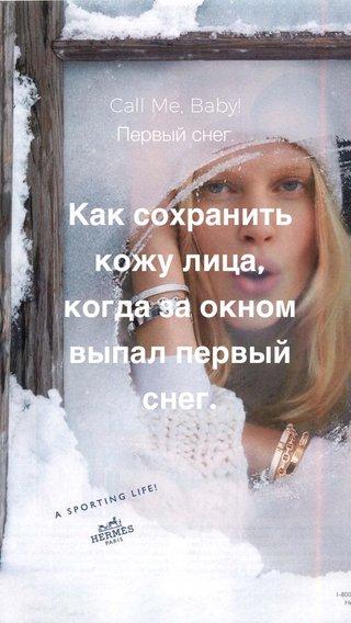Как сохранить кожу лица, когда за окном выпал первый снег. Call Me, Baby! Первый снег.