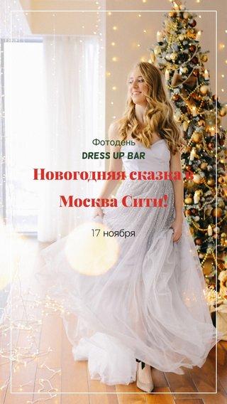 Новогодняя сказка в Москва Сити! 17 ноября Фотодень Dress Up Bar