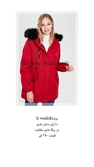 @turkey_shopping01 برندlc waikiki دارای سایز بندی در رنگ های متفاوت قیمت ۲۵۰ لیر