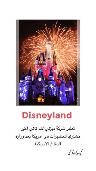 Disneyland تعتبر شركة ديزني لاند ثاني اكبر مشتري للمتفجرات في امريكا بعد وزارة الدفاع الأمريكية Khaled