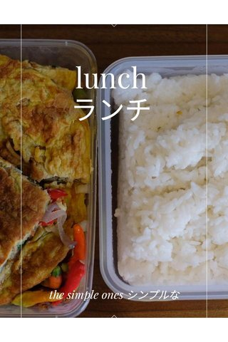 lunch ランチ the simple ones シンプルな