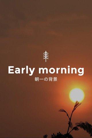 Early morning 朝一の背景