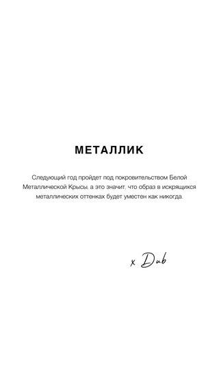 x Dub МЕТАЛЛИК Следующий год пройдет под покровительством Белой Металлической Крысы, а это значит, что образ в искрящихся металлических оттенках будет уместен как никогда.