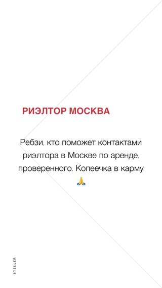 РИЭЛТОР МОСКВА Ребзи, кто поможет контактами риэлтора в Москве по аренде, проверенного. Копеечка в карму 🙏