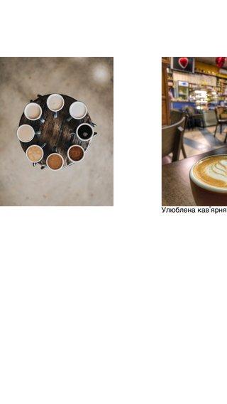 Улюблена кав'ярня