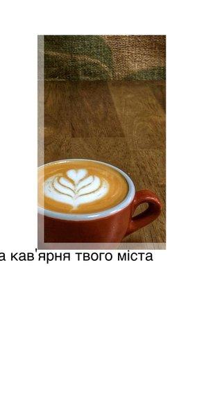 Улюблена кав'ярня твого міста