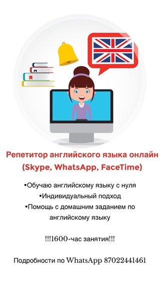 Репетитор английского языка онлайн (Skype, WhatsApp, FaceTime) •Обучаю английскому языку с нуля •Индивидуальный подход •Помощь с домашним заданием по английскому языку !!!1600-час занятия!!! Подробности по WhatsApp 87022441461
