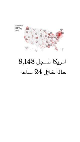امريكا تسجل 8,148 حالة خلال 24 ساعه