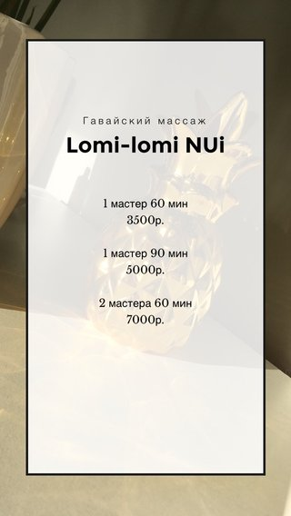 Lomi-lomi NUi 1 мастер 60 мин 3500р. 1 мастер 90 мин 5000р. 2 мастера 60 мин 7000р. Гавайский массаж