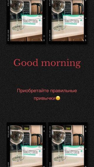 Good morning Приобретайте правильные привычки😉
