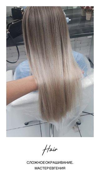 Hair СЛОЖНОЕ ОКРАШИВАНИЕ. МАСТЕР ЕВГЕНИЯ