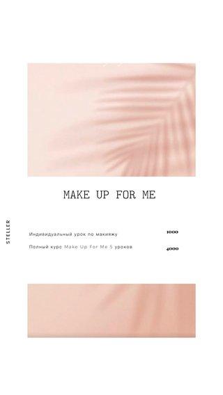 MAKE UP FOR ME 1000 4000 Индивидуальный урок по макияжу Полный курс Make Up For Me 5 уроков