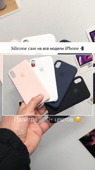 Палитра 200+ цветов 😉 Silicone case на все модели iPhone 📲