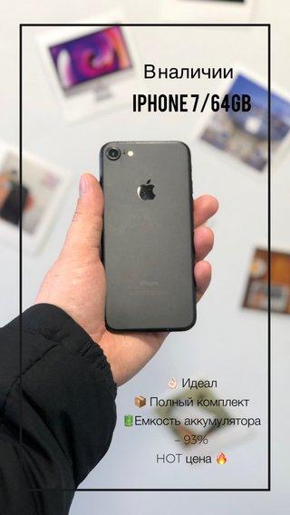 В наличии iPhone 7/64gb 👌🏻 Идеал 📦 Полный комплект 🔋Емкость аккумулятора – 93% HOT цена 🔥