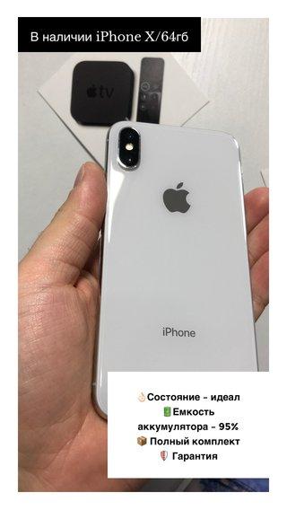 В наличии iPhone X/64гб 👌🏻Состояние – идеал 🔋Емкость аккумулятора – 95% 📦 Полный комплект 🛡 Гарантия