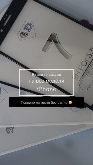 на все модели iPhone В наличии защита Поклеим на месте бесплатно 😉