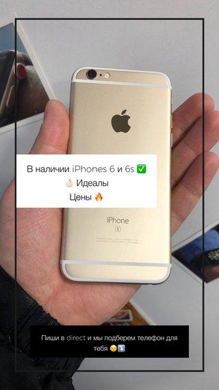В наличии iPhones 6 и 6s ✅ 👌🏻 Идеалы Цены 🔥 Пиши в direct и мы подберем телефон для тебя 😉⤵️