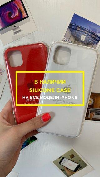 В НАЛИЧИИ SILICONE CASE НА ВСЕ МОДЕЛИ iPHONE