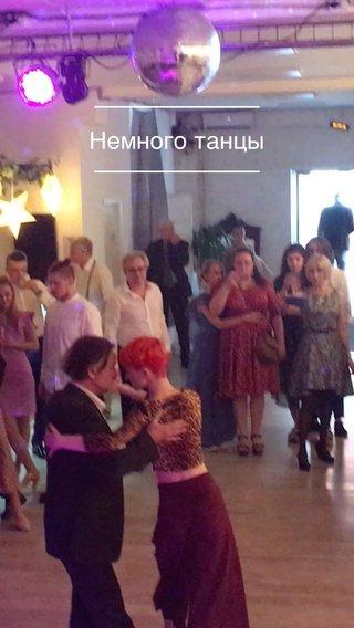 Немного танцы