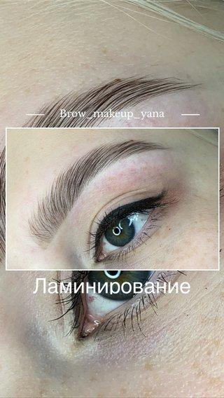 Ламинирование Brow_makeup_yana