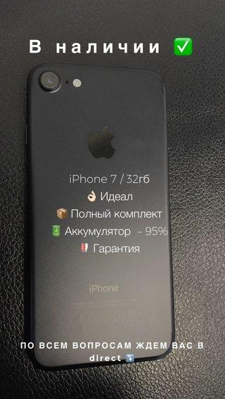 В наличии ✅ iPhone 7 / 32гб 👌🏻 Идеал 📦 Полный комплект 🔋 Аккумулятор – 95% 🛡 Гарантия ПО ВСЕМ ВОПРОСАМ ЖДЕМ ВАС В direct ⤵️