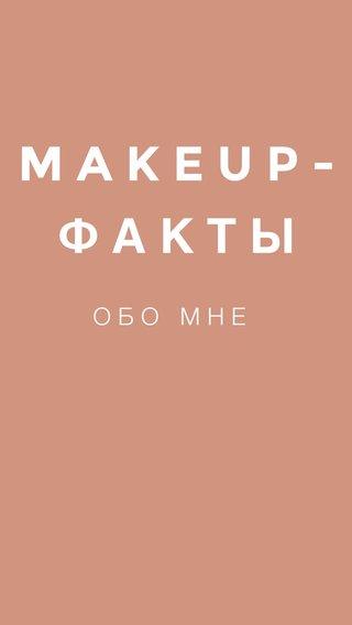 MAKEUP-ФАКТЫ ОБО МНЕ