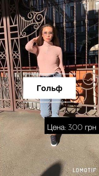 Гольф Цена: 300 грн