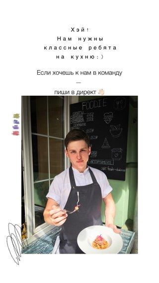 Если хочешь к нам в команду — пиши в директ 👋🏻 Хэй! Нам нужны классные ребята на кухню:)