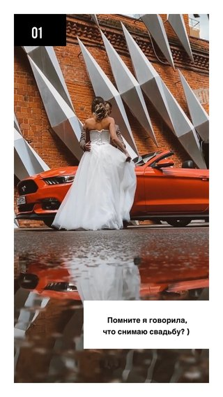 01 Помните я говорила, что снимаю свадьбу? )