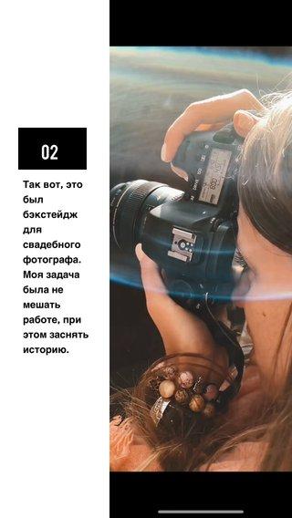 02 Так вот, это был бэкстейдж для свадебного фотографа. Моя задача была не мешать работе, при этом заснять историю.