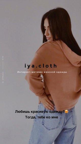 iya.cloth Любишь красивую одежду?😍 Тогда, тебе ко мне Интернет-магазин женской одежды