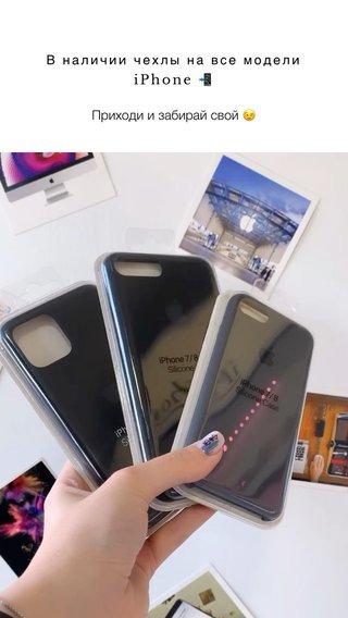 В наличии чехлы на все модели iPhone 📲 Приходи и забирай свой 😉