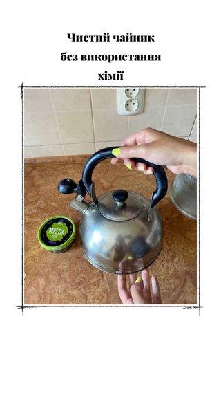 Чистий чайник без використання хімії