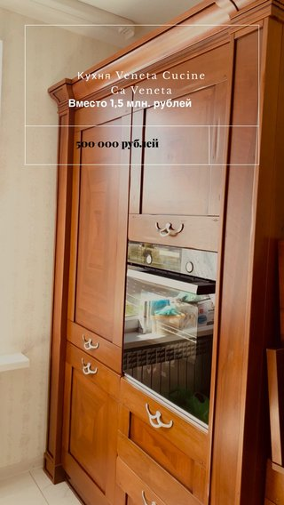 500 000 рублей Вместо 1,5 млн. рублей Кухня Veneta Cucine Ca Veneta