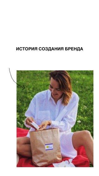 ИСТОРИЯ СОЗДАНИЯ БРЕНДА