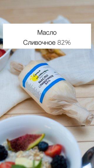 Масло Сливочное 82%
