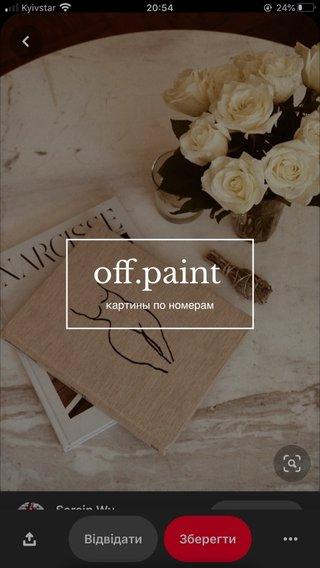 off.paint картины по номерам