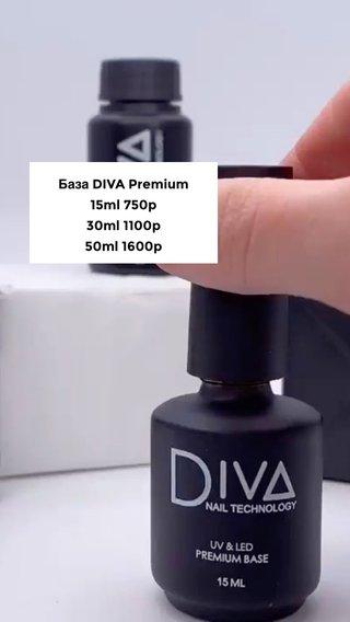 База DIVA Premium 15ml 750p 30ml 1100p 50ml 1600p