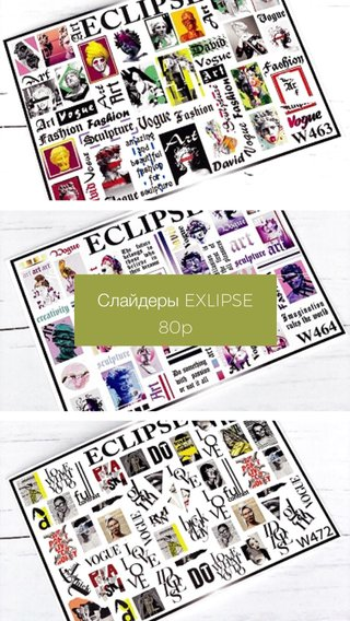 Слайдеры EXLIPSE 80p