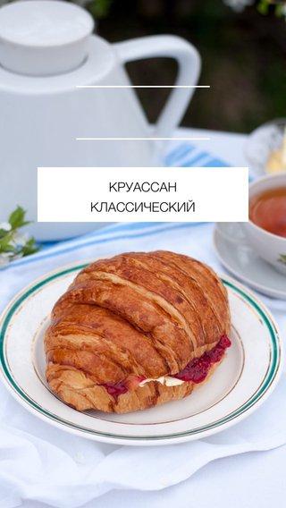 КРУАССАН КЛАССИЧЕСКИЙ