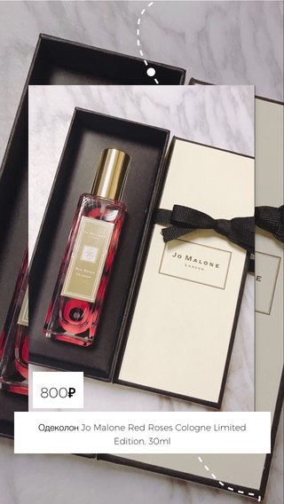 800₽ Одеколон Jo Malone Red Roses Cologne Limited Edition, 30ml